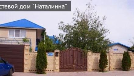 Гостевой дом «НАТАЛИННА»