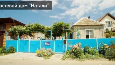 Гостевой дом «Натали» Благовещенская