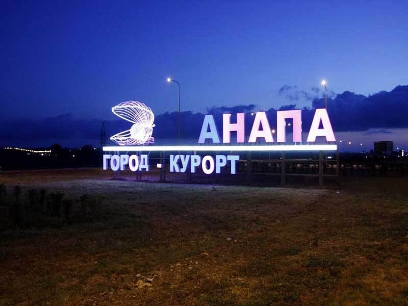 Город Анапа