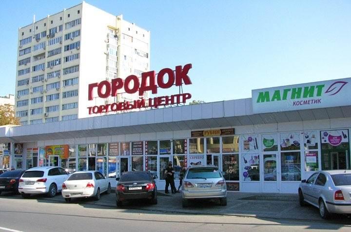 Анапа ТЦ «Городок»