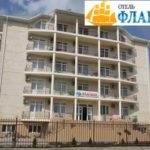 Отель «Флагман» Витязево