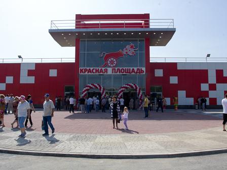 Анапа Мегацентр «Красная площадь»