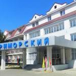 Детский санаторий «Приморский»
