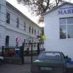 Санаторий «МАЯК»