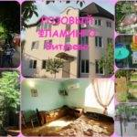 Гостевой дом «РОЗОВЫЙ ФЛАМИНГО» Витязево