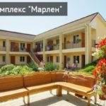 Гостевой Дом «Марлен» Благовещенская