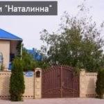 Гостевой дом «НАТАЛИННА» Благовещенская