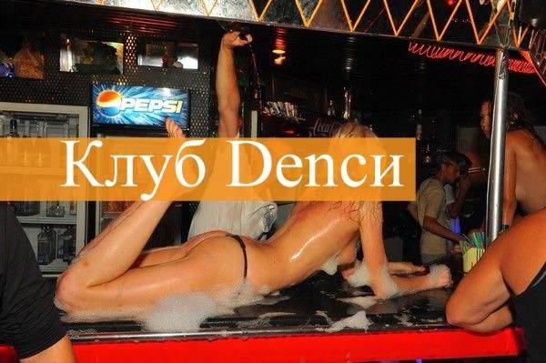 Клуб Dencи