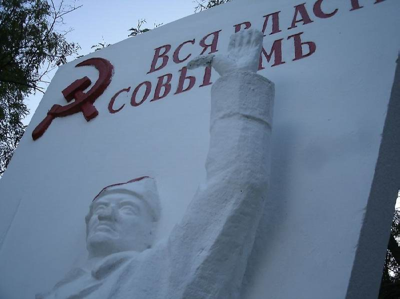 Памятник Советской власти