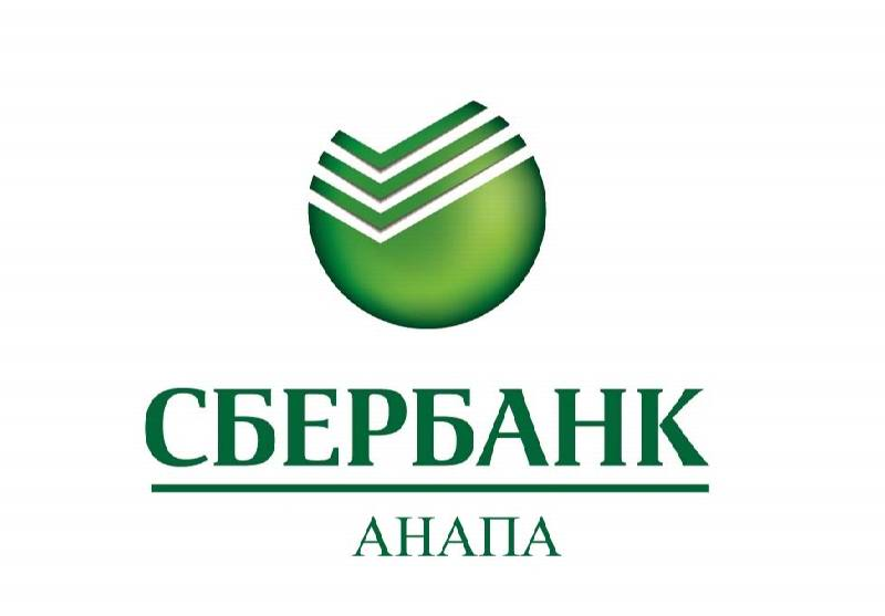 Сбербанк Анапа
