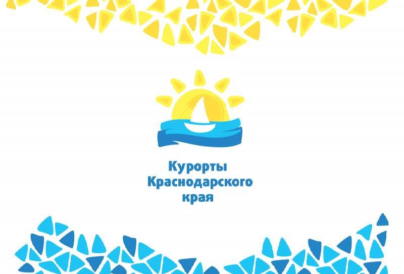 Курорты в Краснодарском крае